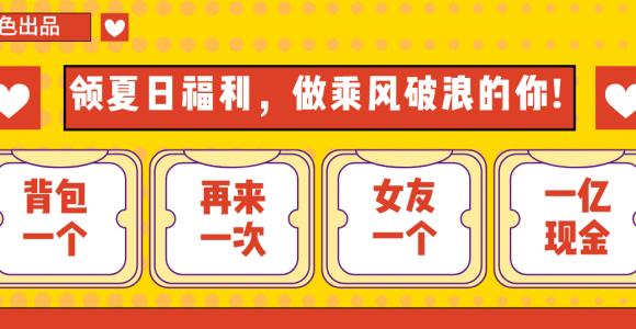 夏日福利丨研色实力宠粉,万元福利免费送!