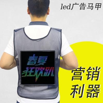 定位版LED广告马甲