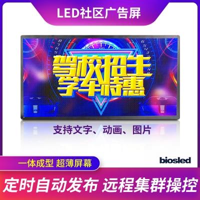 LED社区广告屏
