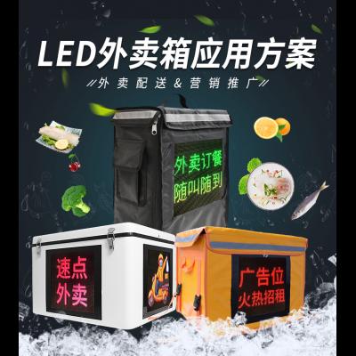 LED外卖箱